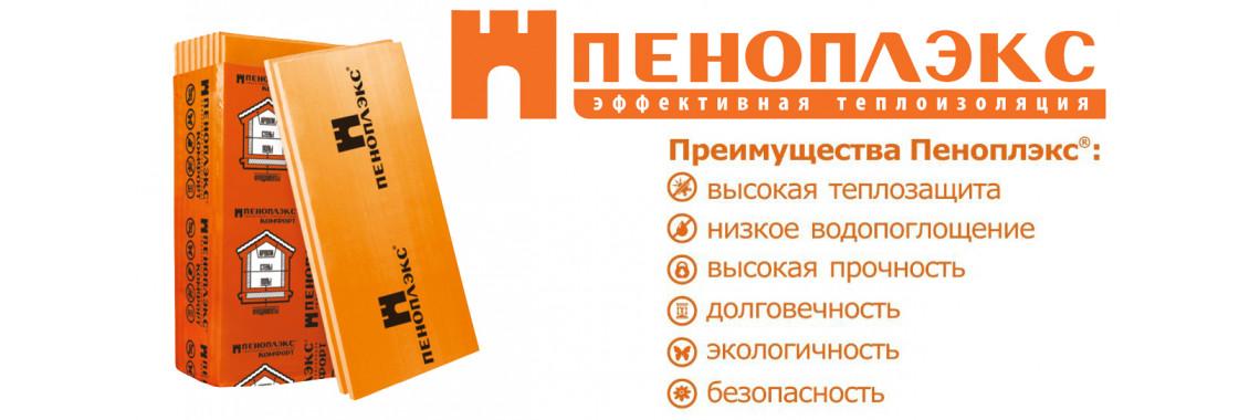 Пеноплэкс в Санкт-Петербурге