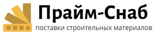 Прайм-Снаб